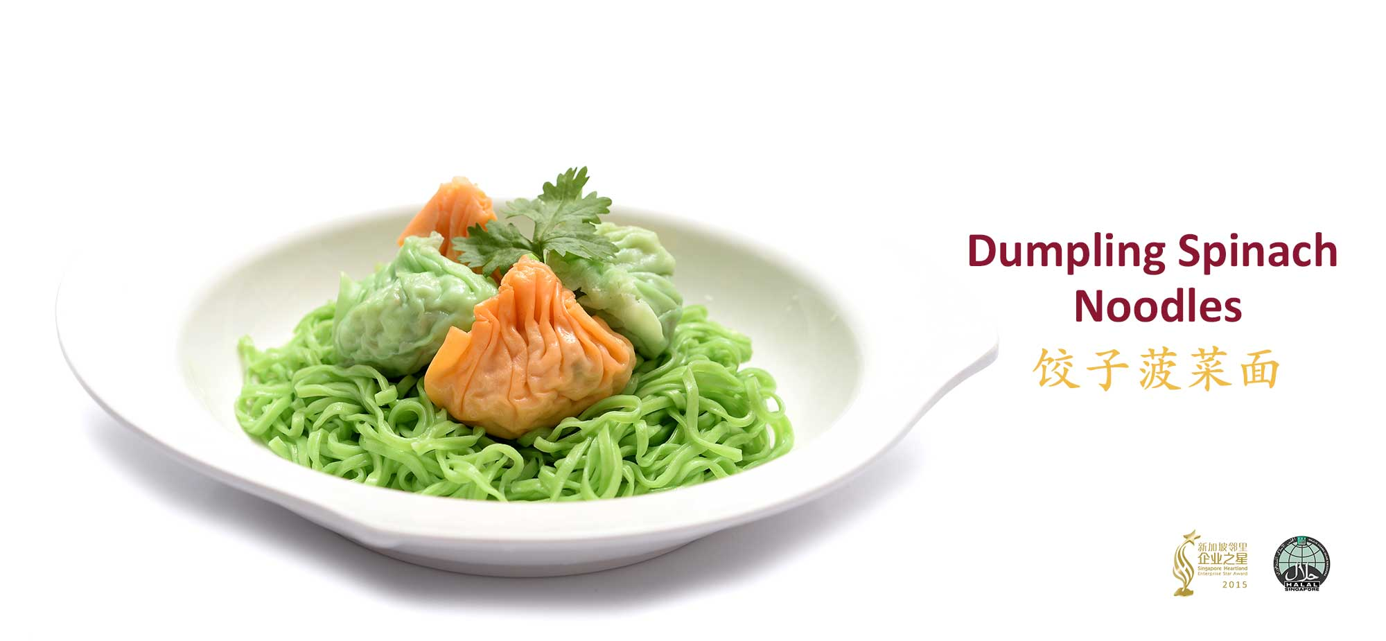 Dumpling Spinach Noodles